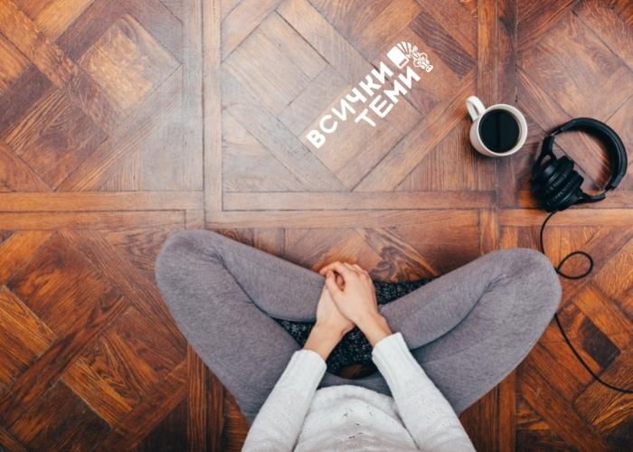 5 неща, които правят дома по-уютен