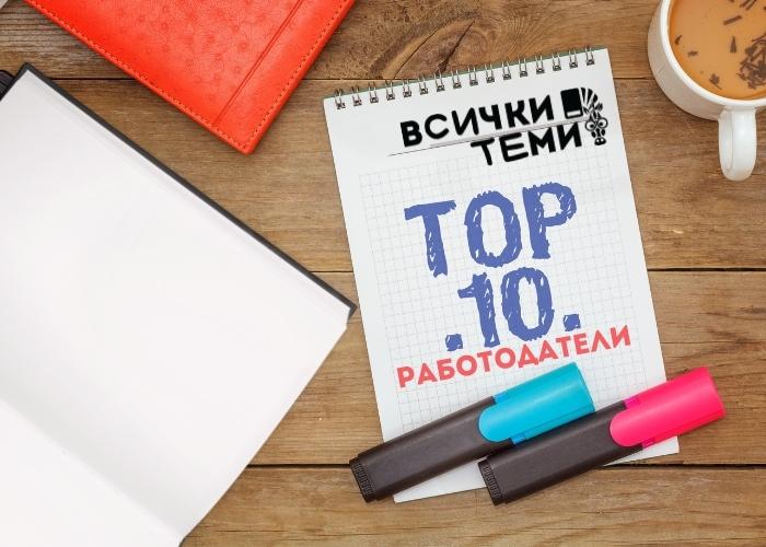 Топ 10: Най-желаните работодатели в България