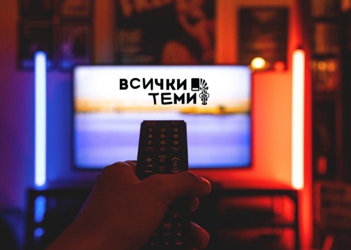 Възходът на сериалите – какво да гледаме през лятото?