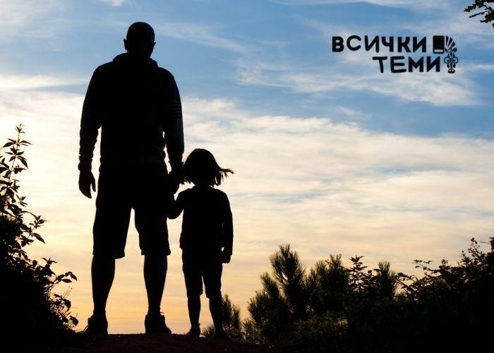 Магическата връзка между баща и дъщеря