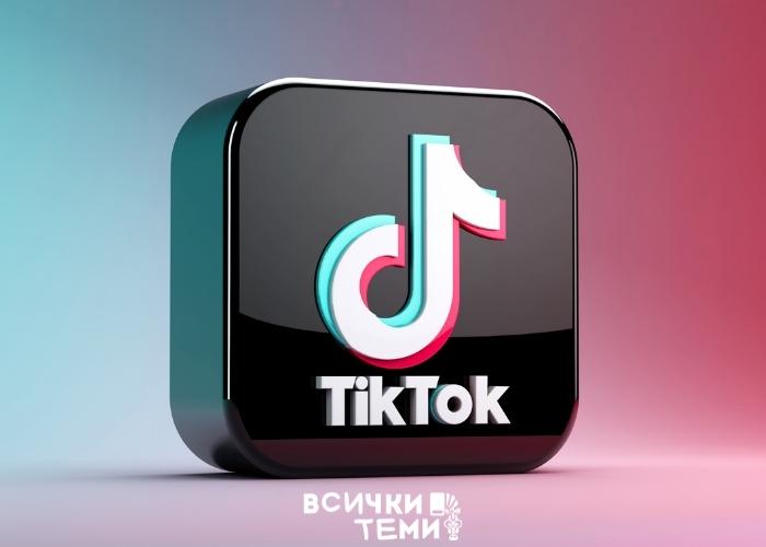 Какво се крие зад успеха на TikTok?