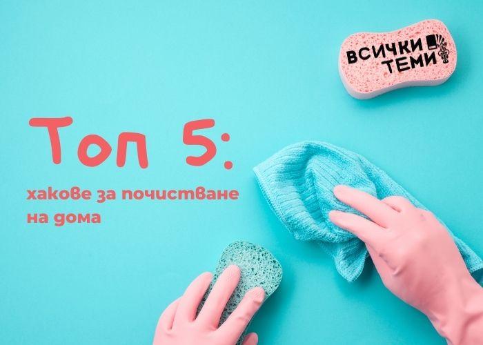 Основно почистване на дома – Топ 5 съвети за 2021 г.