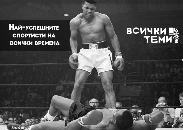 Най-успешните спортисти на всички времена