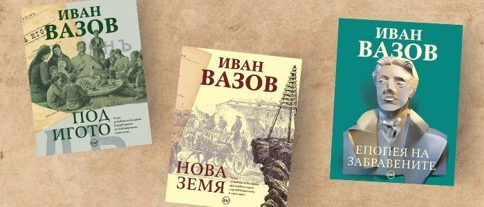 Творчеството на Иван Вазов и интересните факти за него