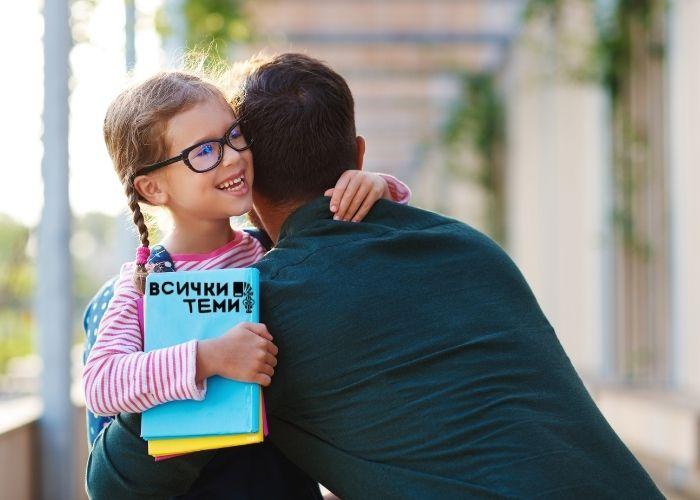 Как да подготвим първокласник за училище?