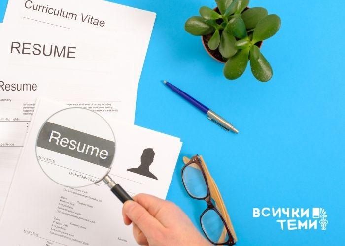 Как да напишем идеалното CV?