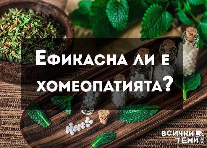 Ефикасна ли е хомеопатията?