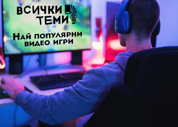 Най-популярни компютърни игри за XXI-ви век
